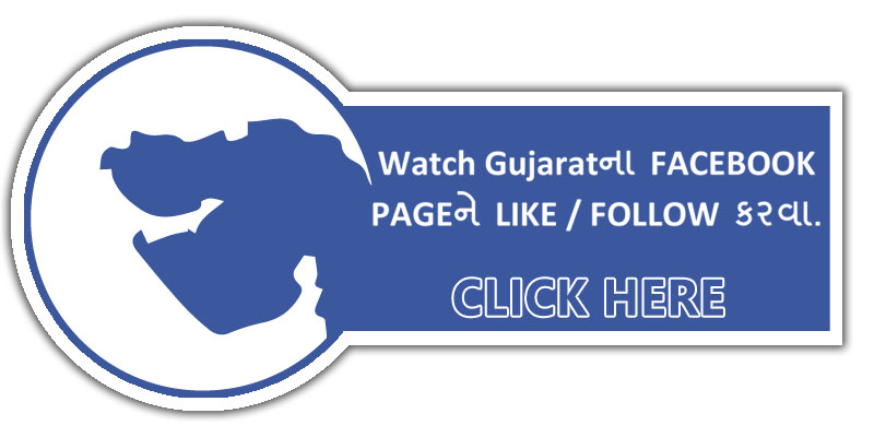 watch gujarat facebook page link