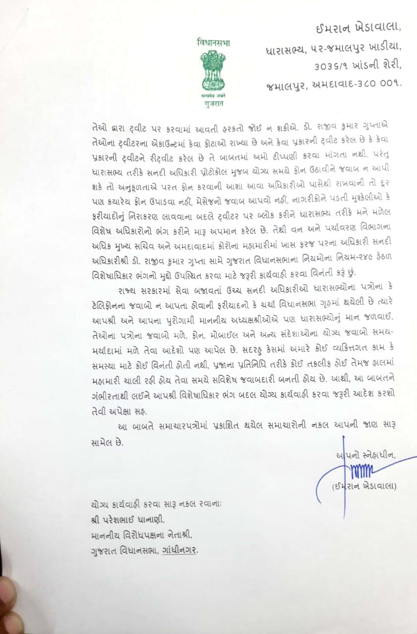 #Ahmedabad - MLA ઇમરાન ખેડાવાલાનો વિધાનસભા અધ્યક્ષને પત્ર, વિશેષાધિકાર ભંગની કાર્યવાહી કરવા માંગ