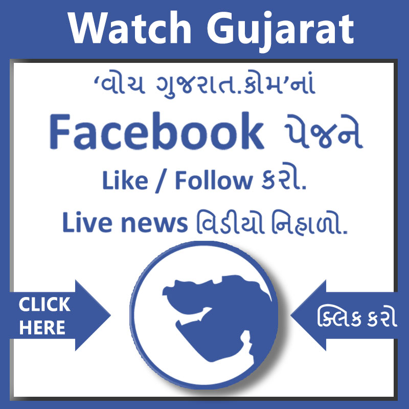 https://www.facebook.com/watchgujaratnews