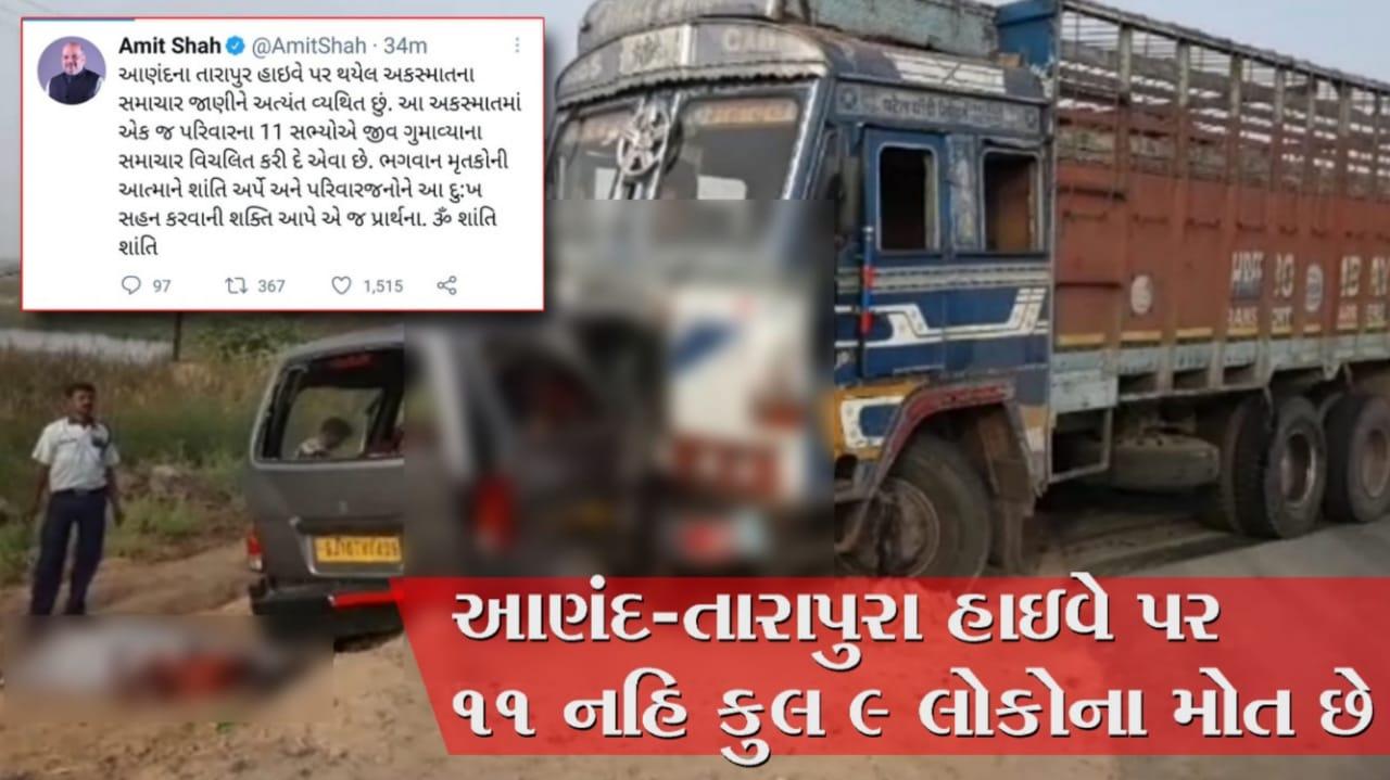 Gujarat, Anand-Tarapur Highway Accident