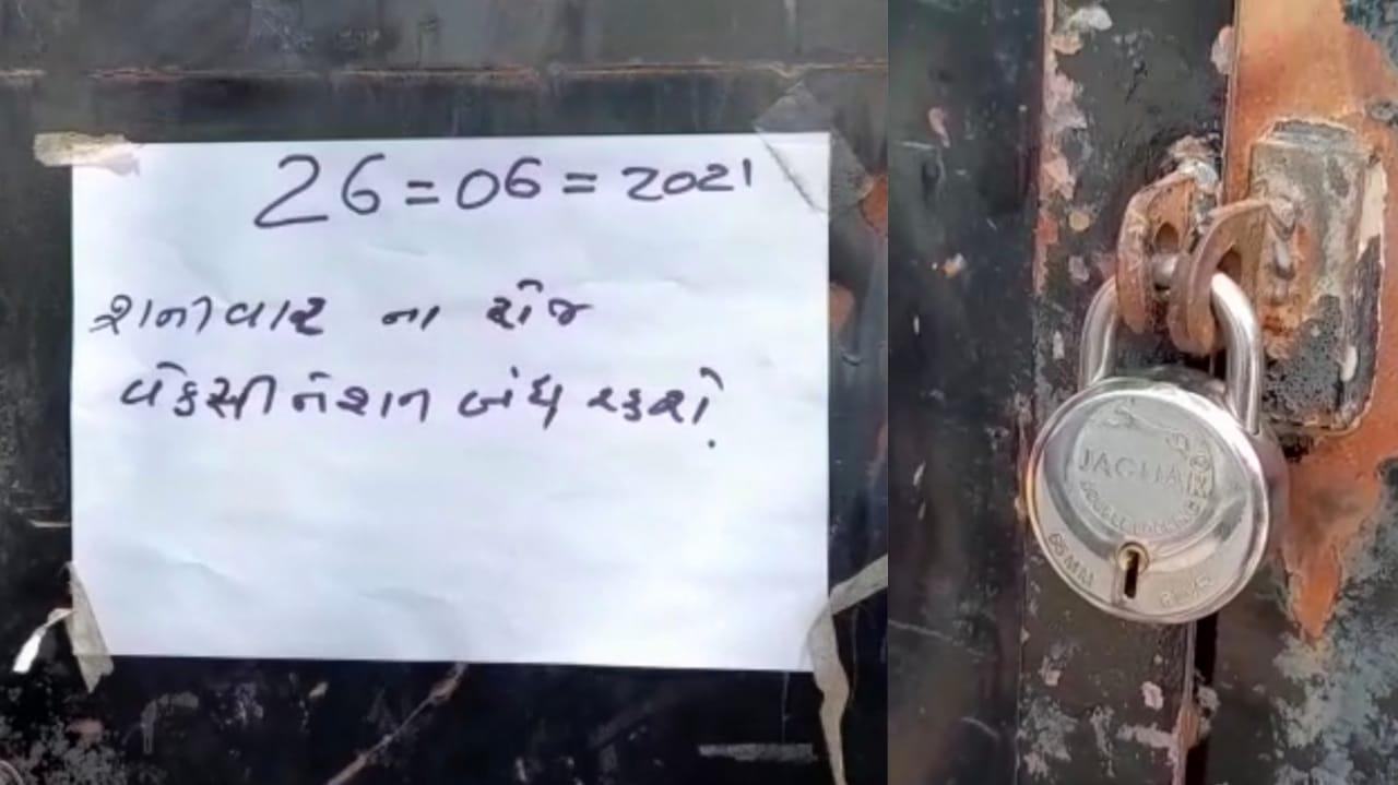 Gujarat, Corona Vaccination Center Closed Due to lack of dose in surat