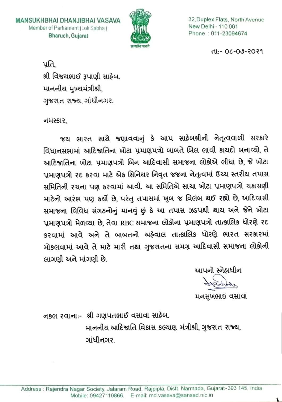 BJP MP Mansukh Vasava Wrote letter to Chief Minister Vijay Rupani